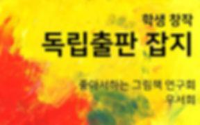 0329 학생 창작 독립출판 잡지.jpg