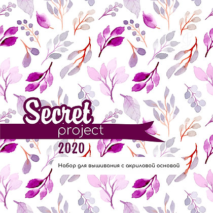 Секретный проект 2020