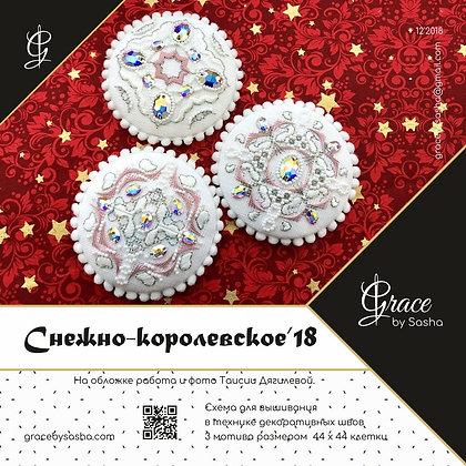 """Набор """"Снежно-Королевское'18"""""""