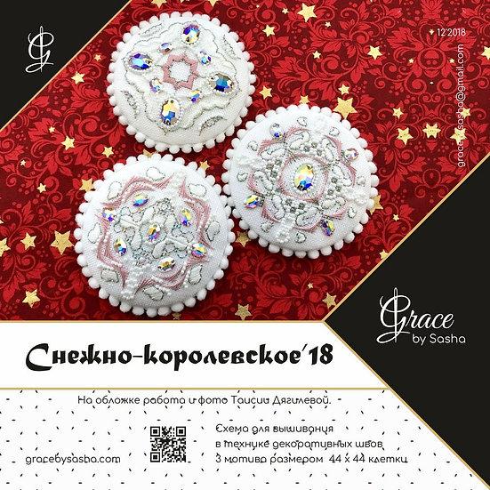 Снежно-королевское'18. Мини-коллекция.