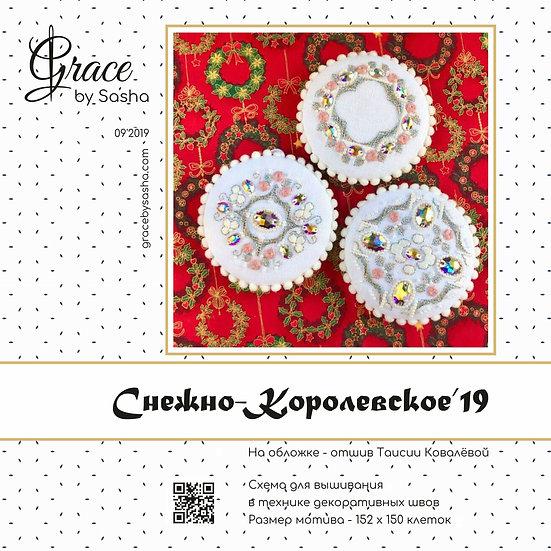 Снежно-королевское'19. Мини-коллекция.