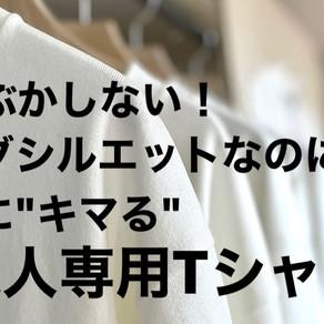 「オトナ専用Tシャツ」をマクアケで公開しました