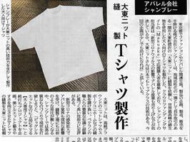 「オトナ専用Tシャツ」を新聞に掲載いただきました