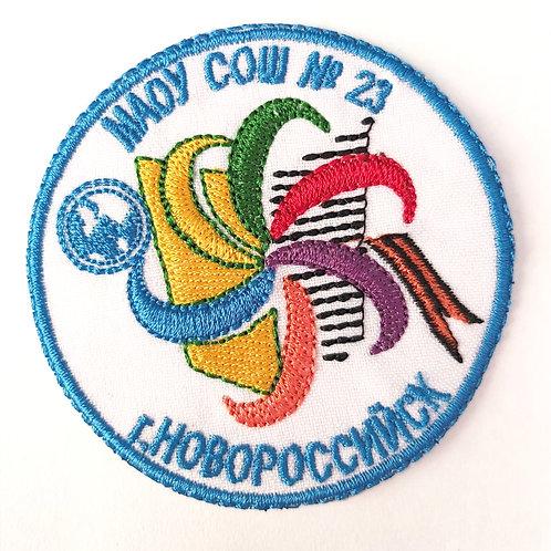 Эмблема Школа №23