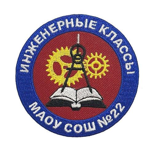 Эмблема Школа № 22