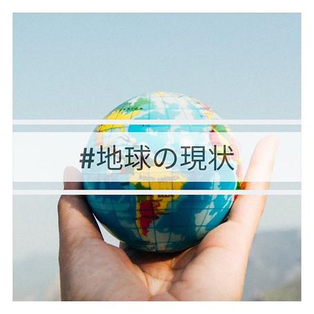 地球の現状