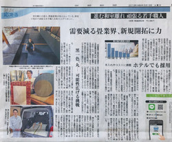 Kyoto Shinbun Feature May 18, 2019