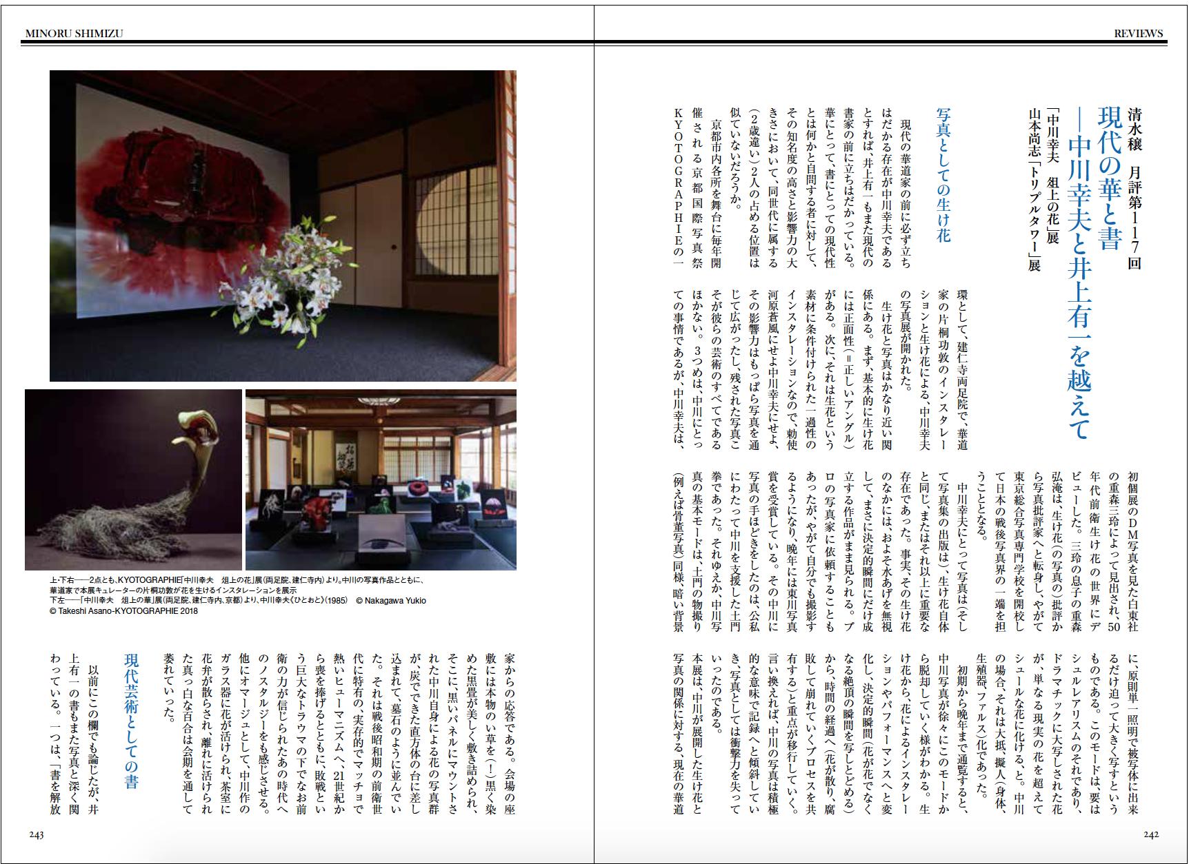 ・婦人画報 5月号, Fujingaho, April 1st
