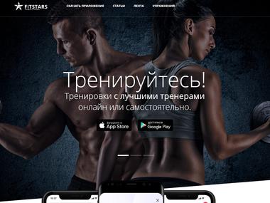 Сайт приложения для онлайн-тренировок