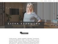 Елана Кулишова