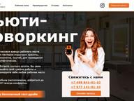 Сайт бьюти-коворкинга