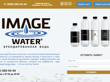 Image Water