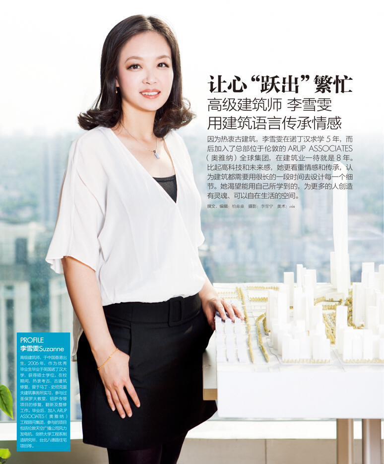 Suzanne Interviewed by U Lifestyle, June 2014