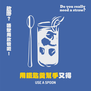 Use a spoon!