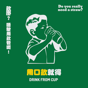 Drink straight out of the cup!