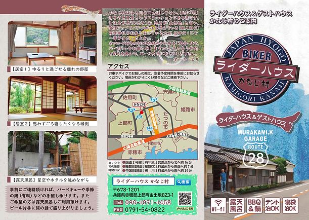 かなじ村パンフレット画像.PNG