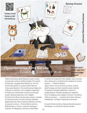 Kot_Jan2020_site-page-015.jpg