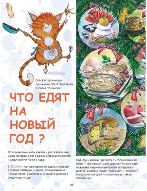 Kot _December_FINAL_compressed-page-024.