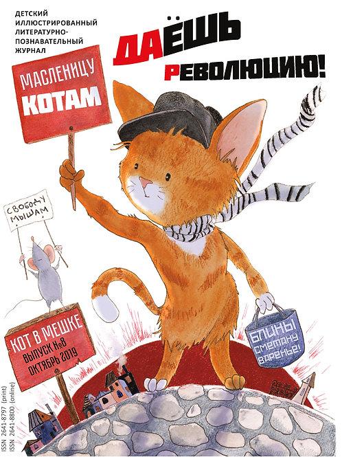 Кот в мешке № 8, октябрь 2019, бумажная версия
