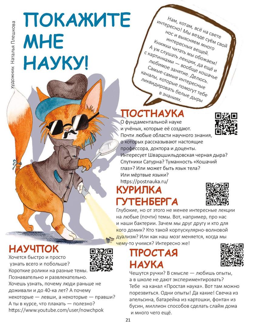 Kot_Jan2020_site-page-023.jpg