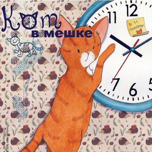 Кот в мешке № 1 (21), январь 2021, электронная версия