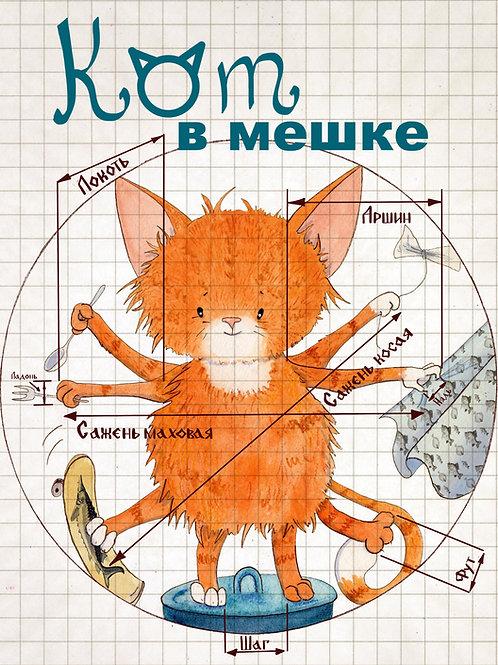 Кот в мешке № 9 (19), ноябрь 2020, электронная версия