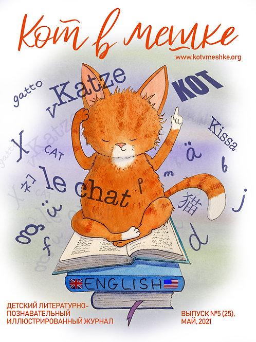 Кот в мешке № 5 (25), май 2021, бумажная версия