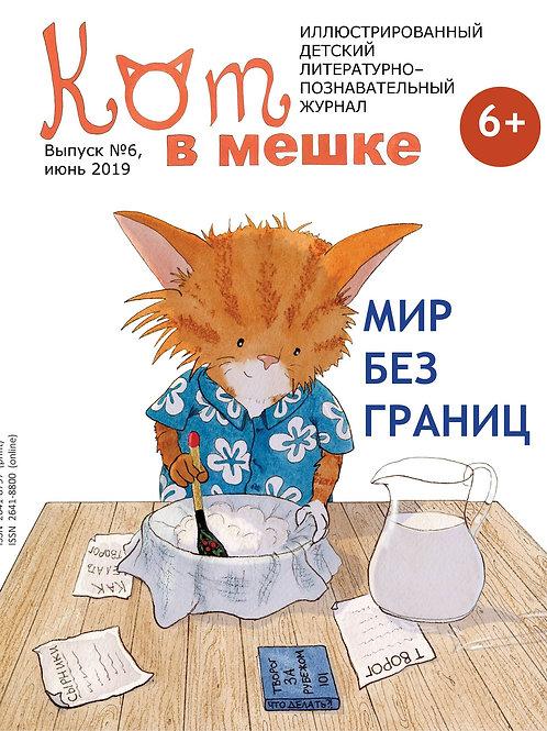 Кот в мешке № 6, июнь 2019, бумажная версия