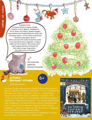 Kot _December_FINAL_compressed-page-028.