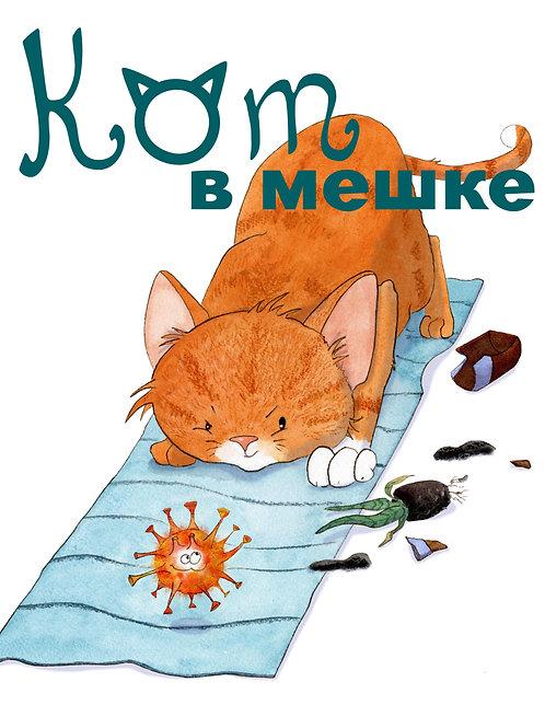 Кот в мешке № 7, сентябрь 2020, бумажная версия
