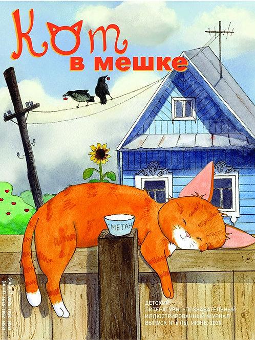 Кот в мешке № 6 (16), июнь 2020, бумажная версия