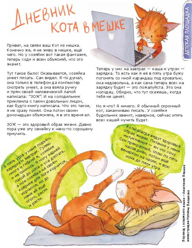Kot _April_small-page-013.jpg