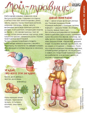 Kot _May_Finally-1-32_compressed-page-02