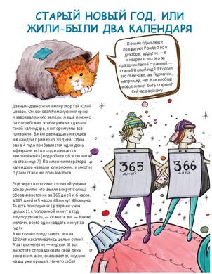Kot _December_FINAL_compressed-page-012.