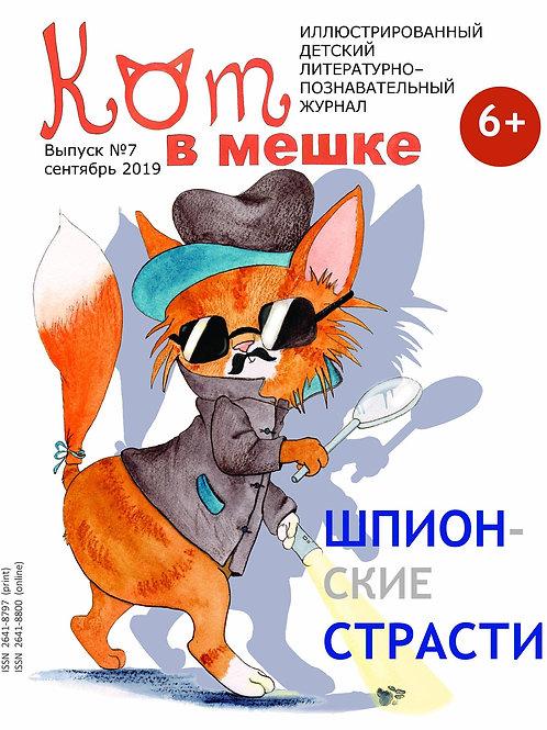 Кот в мешке № 7, сентябрь 2019, электронная версия
