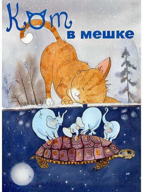 Кот в мешке № 1, январь  2020, бумажная версия