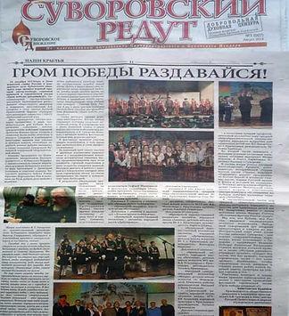 Газета 1.jpg
