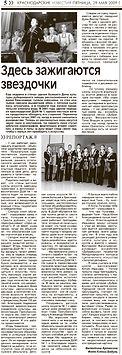 Газета 3.jpg