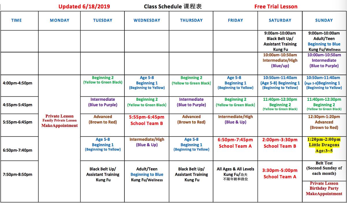 2019新课程表1 .png