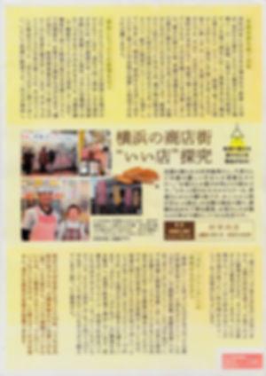 横浜市商連機関紙「よこはま市商連」185号(2019年5月)