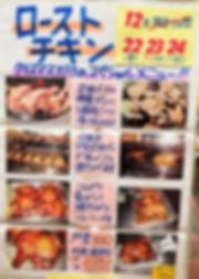 クリスマスだけのスペシャルメニュー!!