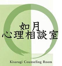 ロゴ(大) 如月心理相談室.JPG