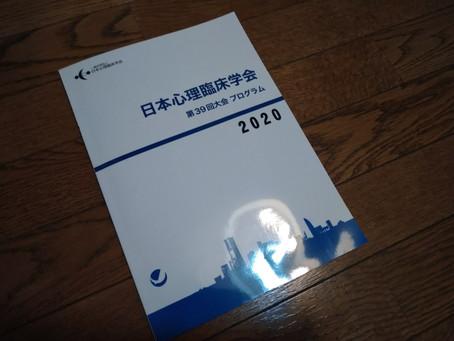 「不登校・ひきこもり当事者へのアウトリーチ中期・後期におけるマネジメントプロセス」日本心理臨床学会 第39回大会 ポスター発表