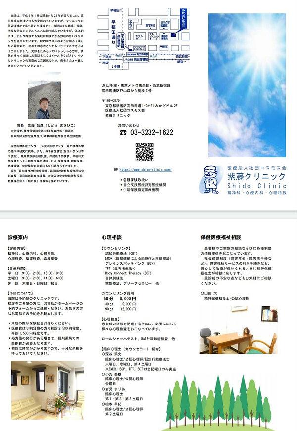 紫藤クリニック リーフレット画像2020.JPG
