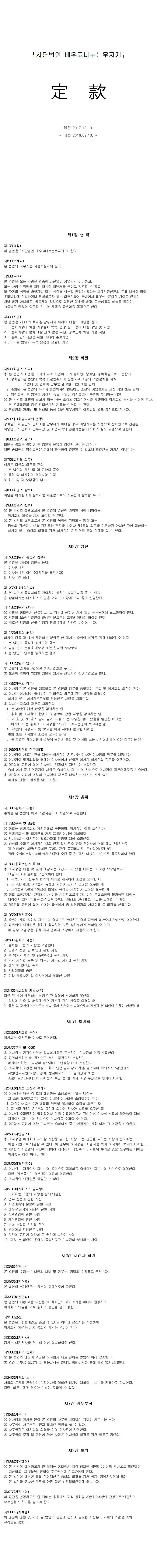 2019 정관 개정안.jpg