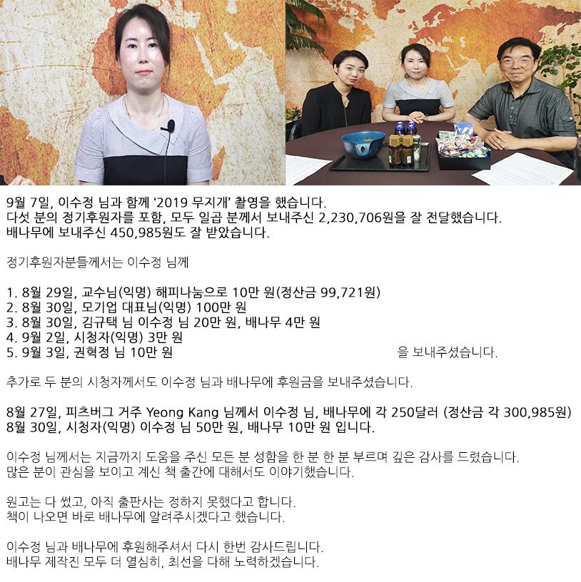 2019 무지개 42회 이수정 자막.png