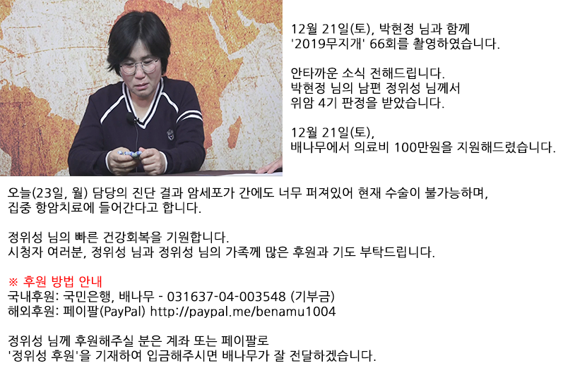 2019 무지개 66회 정위성.png
