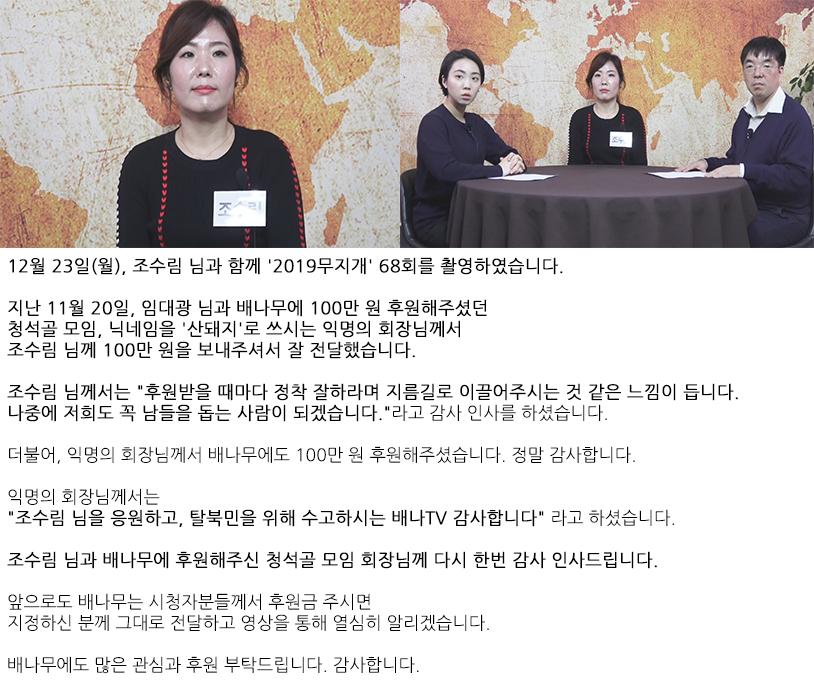 2019 무지개 68회  조수림.png