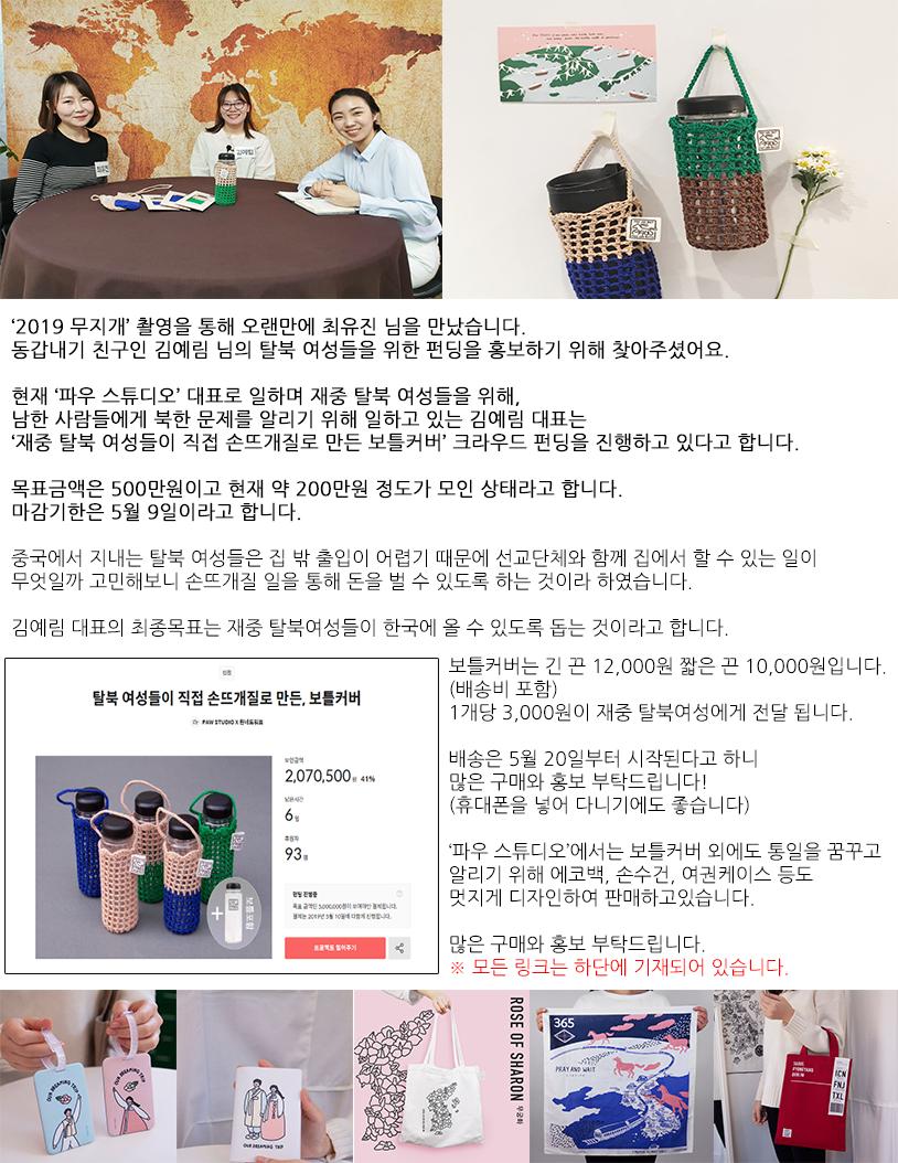 2019 무지개 20회 보틀.png