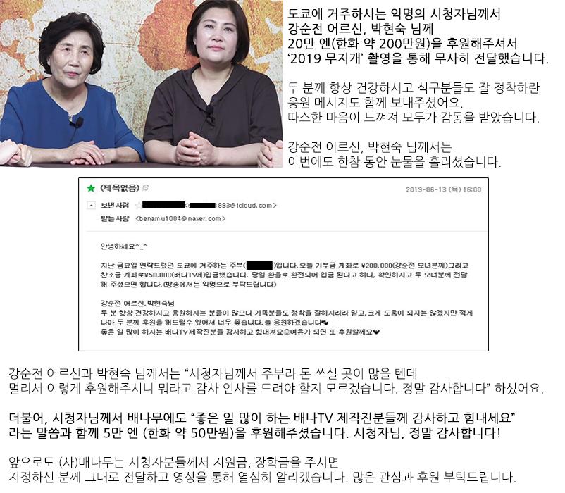 2019 무지개 26회  강순전, 박현숙.png